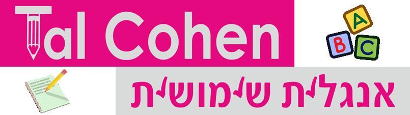 טל כהן – אנגלית שימושית